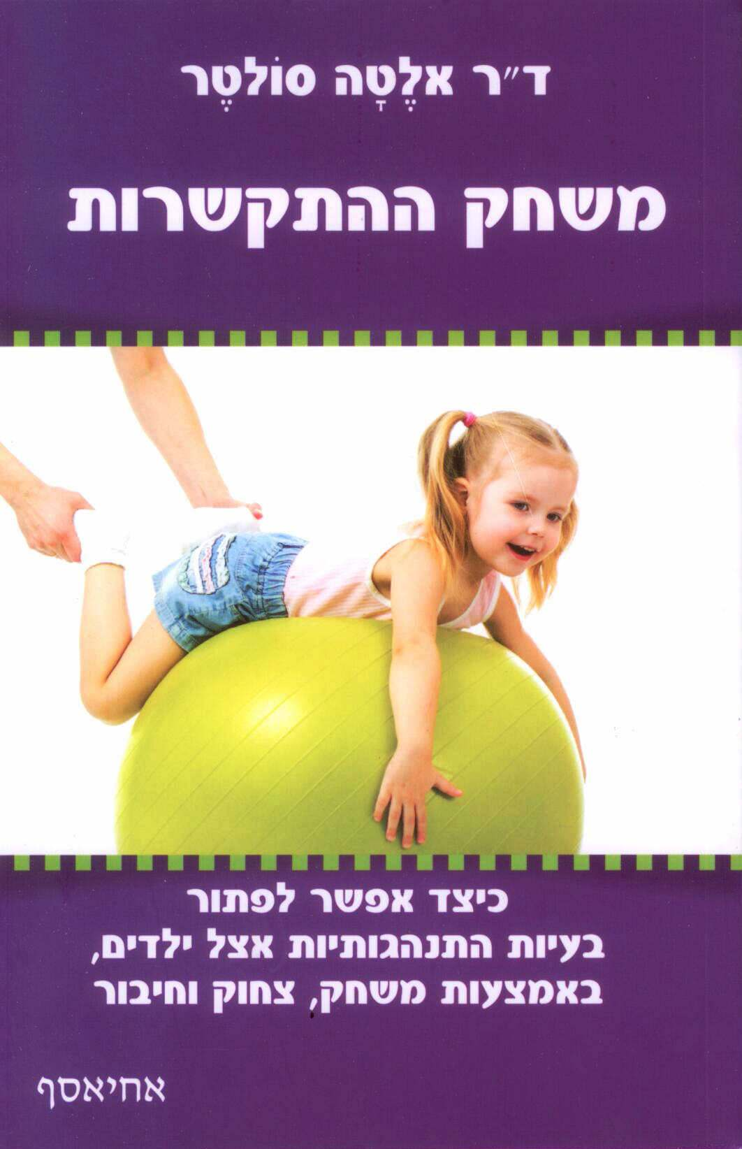 Attachment Play in Hebrew